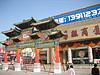 到底是北京啊,华联商厦都搞成这样了,我开始还以为是贞节牌坊