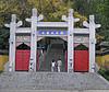 九华山公园