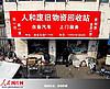 """南京定淮门桥旁,一门头写着""""人和废旧物资回收站"""",令路人哑然失笑。"""
