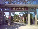 五经富北山中学
