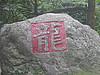 白龙潭 104