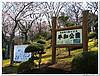 日本平和公园